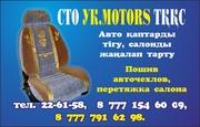 Пошив автомобильных чехлов на заказ,  перетяжка салона автомобиля!!!!!!