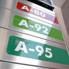 Продам бензин доска объявлений работа в омске на авито свежие вакансии вахта