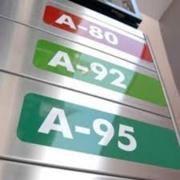Бензин Аи-92,  Аи-96,  Аи98