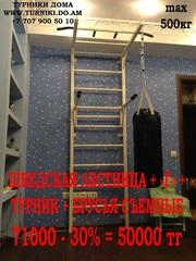 настенные тренажеры для дома и офиса,  турник у Вас дома в Алматы,  Аст