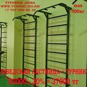 бутик турников в Алматы,  самый большой ассортимент спортивных турников