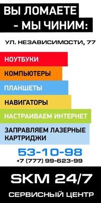 Доска объявлений фирм казахстан гостинка харьков частные объявления