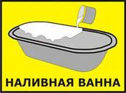 Мы вернем красоту вашей ванне! Акция! Скидка до 30 июня.