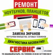 Сервис com