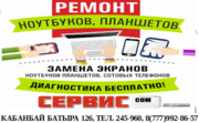 Сервис com-Чистка ноутбуков от пыли