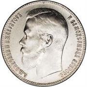 Монеты серебрянные царская чеканка