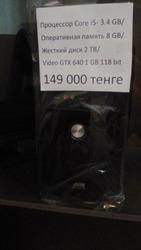 Продам ПК: 149 000 срочно