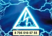 Услуги электрика Усть-Каменогорск 8 705 510 57 55