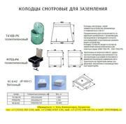 Смотровой колодец заземления T416B-РК,  РIT03-РK,  КС-Б-KZ,  IP-900-C