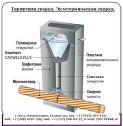 Термитная сварка CADWELD. Сварочные формы