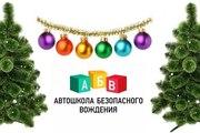 Автошкола курсы по акции до Нового года!