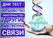 ДНК тест