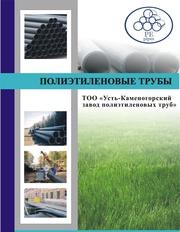 полиэтиленовые трубы,  электропроводящие полиэтиленовые трубы