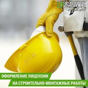 Практикум «лицензия на строительно-монтажные работы»