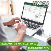 Углубленный курс Microsoft Excel