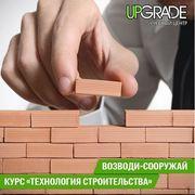 Курсы технологии строительства