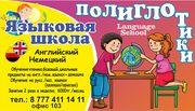 Полиглотики