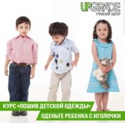 Курсы по пошиву детской одежды