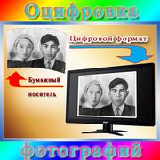 Оцифровка чёрно-белых и цветных фотографий на фотобумаге